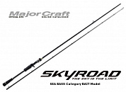 Удилище кастинговое Major Craft Skyroad SKR-B862ML (cast)