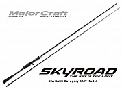 Удилище кастинговое Major Craft Skyroad SKR-B842L (cast)